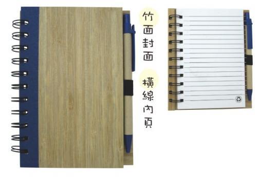 18-A01011200-9005-19 竹子筆記簿+筆