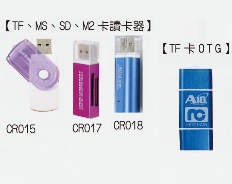 18-E06610000 TF MS SD M2卡讀卡器