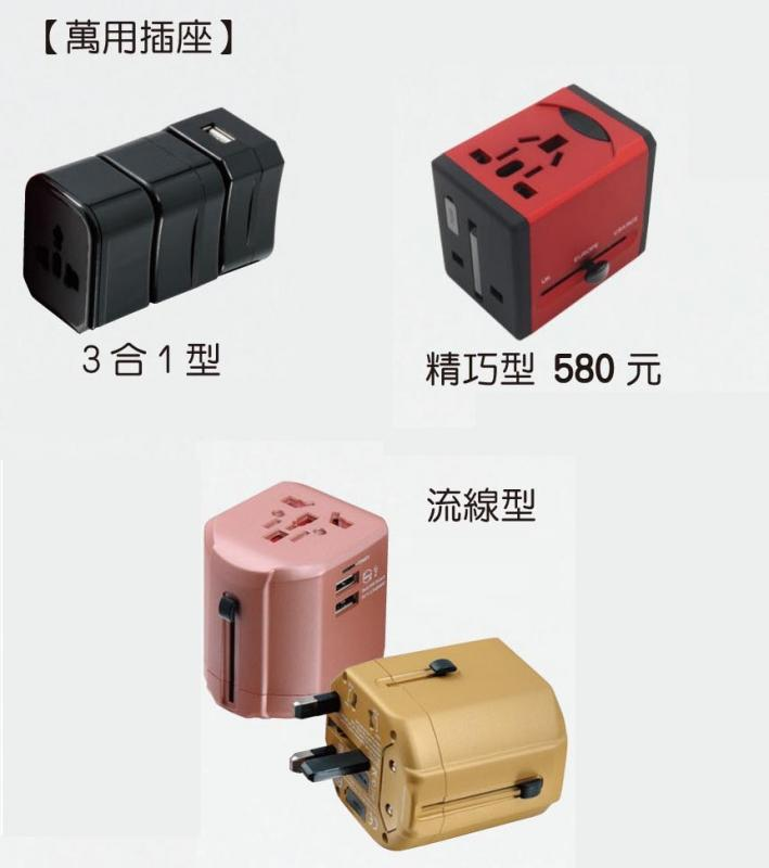 18-E06650000 萬用插座
