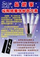 禮品公司 禮品 贈品 禮贈品-ABA01676000SW-2 - SW平頭晶鑽筆(手工盒裝)