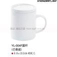 贈品 禮品王國-AFA05420800YL-004F - 450cc 蓋杯仿骨瓷馬克杯