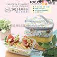 贈品 禮品王國-AFE04144400FU-B800K - FORUOR 800ml保鮮盒+提袋組