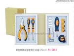 禮品公司 禮品 贈品 禮贈品-AHA05390000PS-E003 - 畢加索時尚型家用工具組