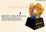 禮品公司 禮品 贈品 禮贈品-AKG053440000PB02 - 金色年華琉璃水晶獎座