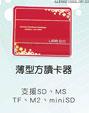 贈品 禮品王國-ALE06613000-297-02 - 薄型方讀卡器
