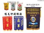 禮品王國-XXD02800-18 - 紀念旗/錦旗